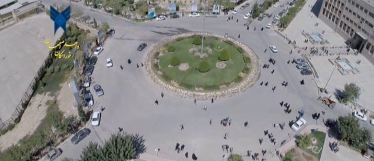 سرود دانشگاه آزاد اسلامي واحد اصفهان (خوراسگان)