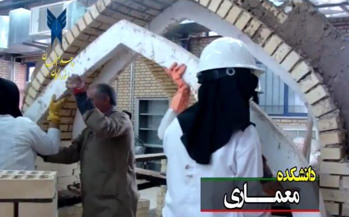 دانشكده معماري دانشگاه آزاد اسلامي واحد اصفهان - خوراسگان
